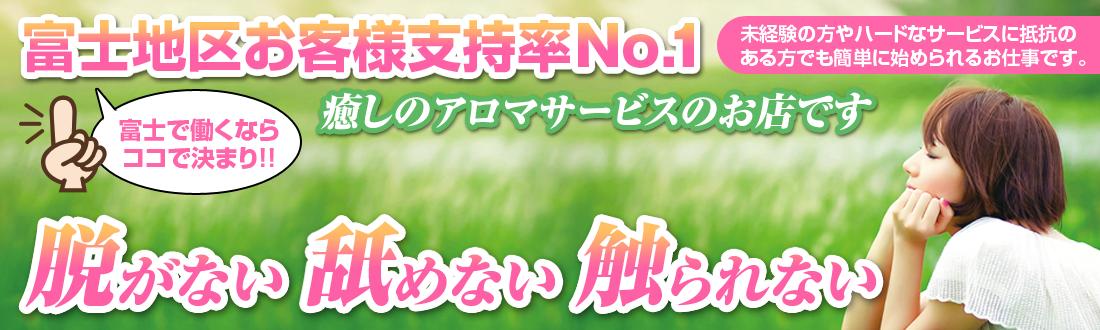 キャンドルポットは富士地区お客様支持率No.1の性感マッサージ