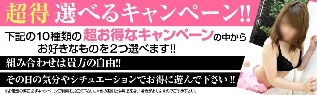 富士|性感マッサージ|キャンドルポット_超得選べるキャンペーン