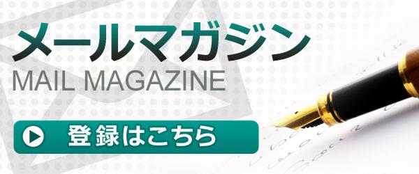 富士性感マッサージ|キャンドルポットのメルマガ会員登録