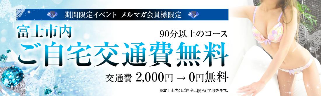 富士市内ご自宅交通費無料