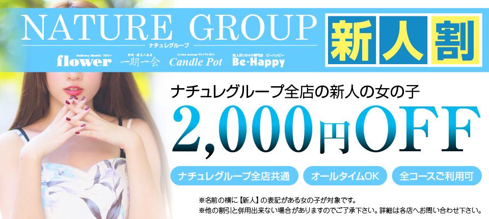 富士|風俗ナチュレグループの新人割