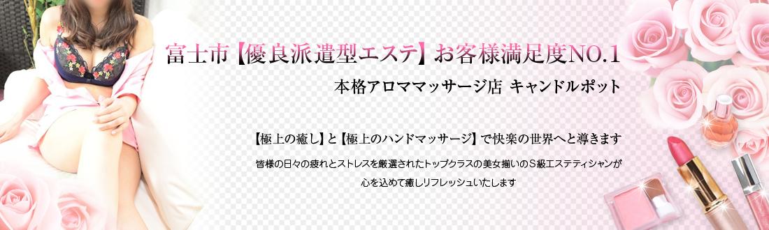 富士市【優良派遣型エステ】お客様満足度No.1